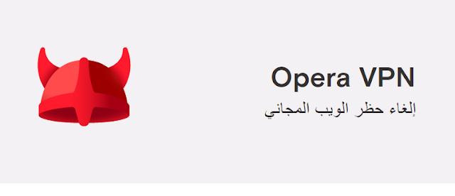 برنامج Opera VPN افضل برنامج لتغير موقعك.