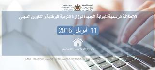موقع وزارة التربية الوطنية في حلة جديدة
