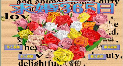 【Dos】求婚365日,大富翁式的戀愛養成遊戲!
