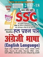 ghatna chakra english for SSC exam solved question paper