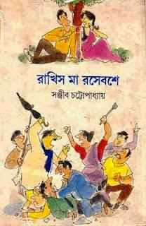 Rakhis Ma Rose Bose by Sanjib Chattopadhyay
