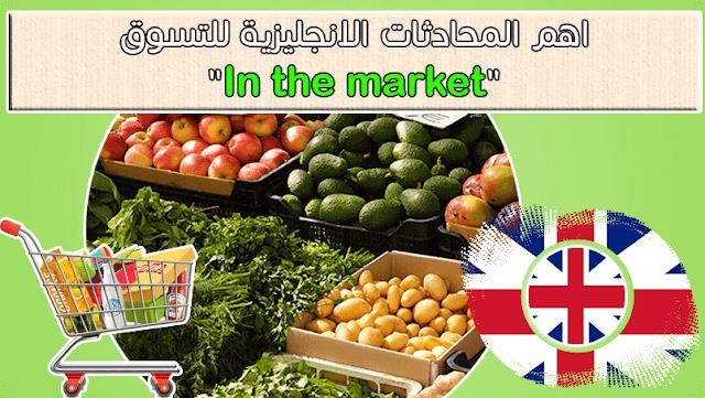 """اهم المحادثات الانجليزية للتسوق """"In the market"""""""