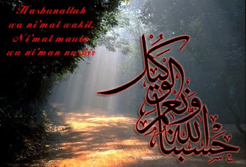 Islamic Wallpapers Hasbunallah Wa Nimal Wakil Nimal