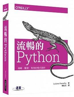 Python 中文教學【流暢的 Python:清晰、簡潔、有效的程式設計】書籍推薦