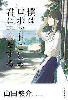 """Confirmada la película de la novela """"Boku wa Robot Goshi no Kimi ni Koi wo Suru"""" de Yusuke Yamada"""