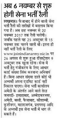 Indian Army Rally Bharti in UP 6 Nov to 20 November 2017