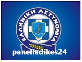 Αποτέλεσμα εικόνας για Πρόγραμμα προκαταρκτικών εξετάσεων ιδιωτών υποψηφίων της κατηγορίας «Τέκνα Ελλήνων του εξωτερικού» για τις Αστυνομικές Σχολές 2018
