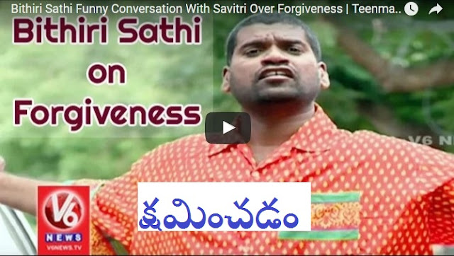 Watch Bithiri Sathi Funny Conversation Over Forgiveness