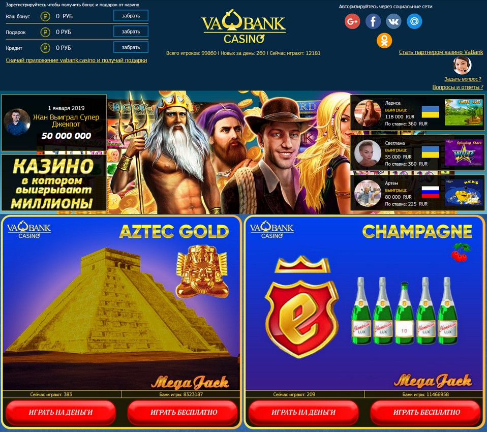Vabank Screen