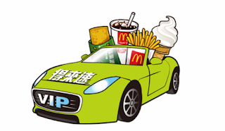 【麥當勞】得來速貴賓卡