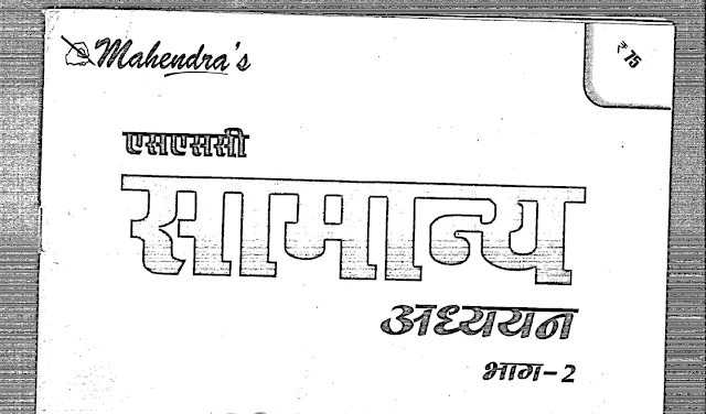 Important Dates In Hindi Pdf