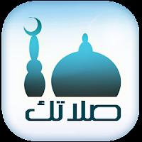 تحميل برنامج صلاتك مؤذن الصلوات الخمس Download Salatuk 2017