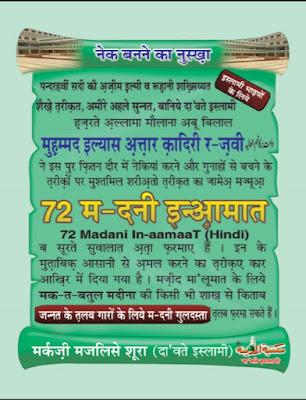 Download: 72 Madani Inamat pdf in Hindi by Maulana Ilyas Attar Qadri