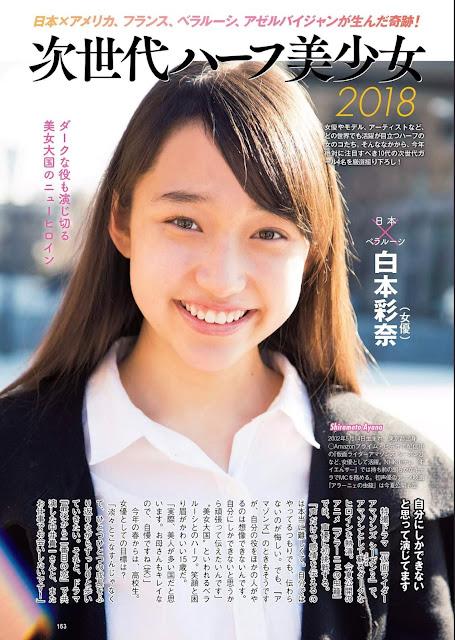 次世代ハーフ美少女 Jisedai Half Bishoujo 2018