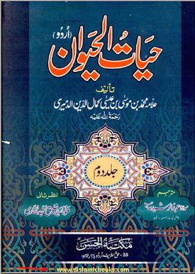 Hayat ul Haiwan Volume 2 pdf in Urdu