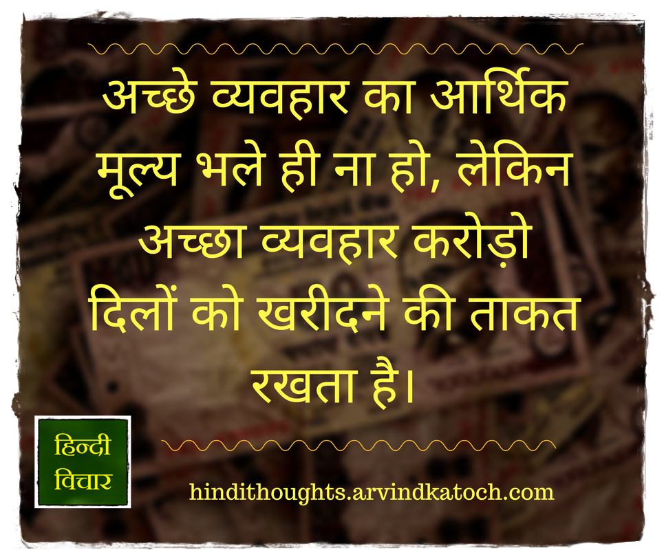 Hindi Thoughts Suvichar For Students Hindi Thoughts Suvichar