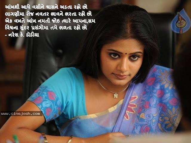 Ankh Thi Aghe Vasi Ne Swas Ne Adta Raho Cho Muktak By Naresh K. Dodia