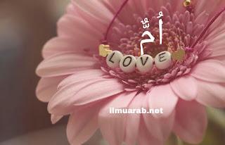 Cerita Tentang Ibu Dalam Bahasa Arab