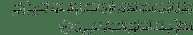 Surat Al-Maidah Ayat 53