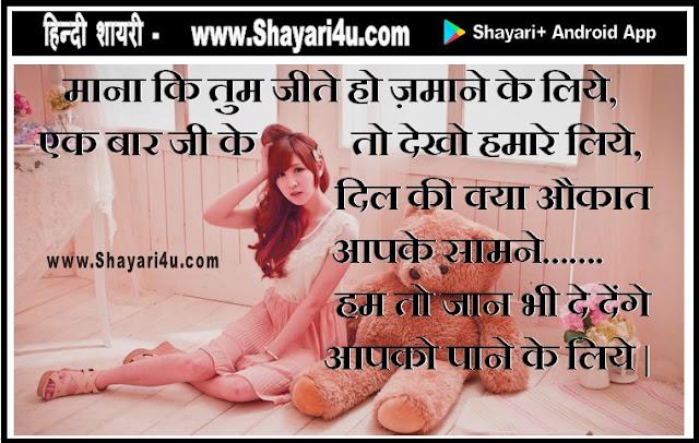 माना कि - Dil Shayari