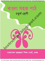 NCTB Ebtedayi Class Four Bangla Sohoj Path