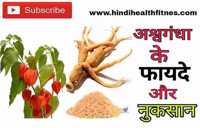 ashwagandha benefits in hindi,ashwagandha benefits side effects in hindi,ashwagandha fayde,ashwagandha nuksan, अश्वगंधा के फायदे,अश्वगंधा के नुकसान, ashwagandha ke fayde, ashwagandha ke nuksan, ashwagandha benefits hindi me, benefits of ashwagandha in hindi, side effects of ashwagandha in hindi,ashwagandha in hindi,अश्वगंधा पाउडर,ashwagandha ke fayde in hindi,अश्वगंधा के लाभ,अश्वगंधा का सेवन,ashwagandha के फायदे,ashwagandha के नुकसान,Ashwagandha Harmful Effects For Health In Hindi,ashwagandha benefits for weight loss in hindi,अश्वगंधा के नुक्सान,asvgandha ke fayde,asvgandha ke nuksan,