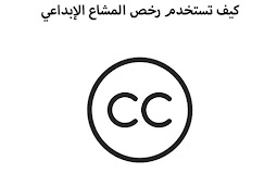 كيف تستخدم رخص المشاع الإبداعي  How to use Creative Commons licenses