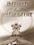 भारत गणराज्य का संविधान
