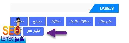 كيفية إضافة زر مشاهدة الكل لأقسام مدونة بلوجر
