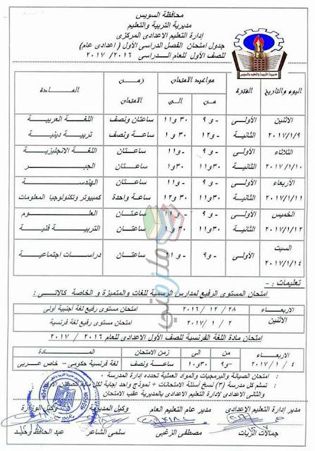 جدول امتحانات الصف الأول الاعدادى 2017 الترم الأول محافظة السويس