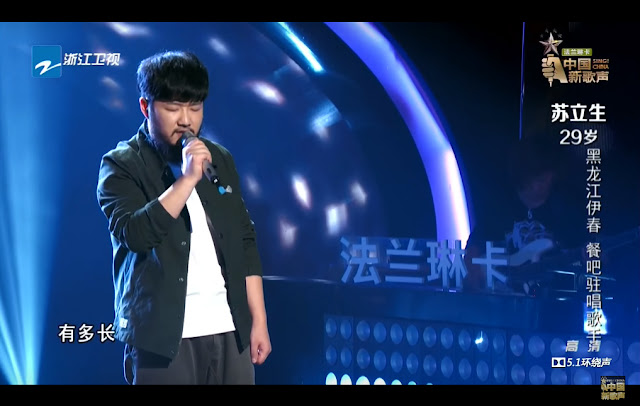 ‎中國新歌聲‬ SING CHINA Season 1 Episode 2