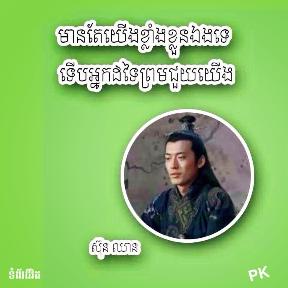 Khmer Lolz: Good Quote from Life Page