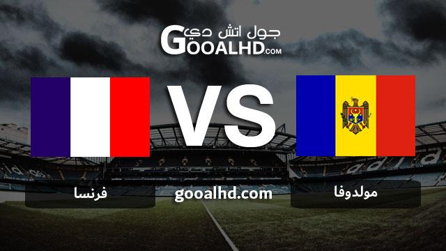 مشاهدة مباراة فرنسا ومولدوفا بث مباشر اليوم اونلاين 22-03-2019 في التصفيات المؤهلة ليورو 2020