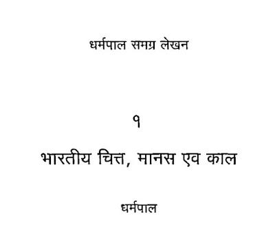 bhartiya-chitt-manas-aur-kaal-dharmpal-भारतीय-चित्त-मानस-और-धर्मपाल