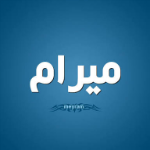 meaning of meyram