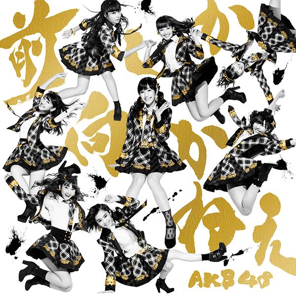 Art Work Japan: AKB48 - 前しか...