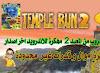 تحميل  لعبة (Temple Run) الهروب من المعبد 2 مهكرة للاندرويد اخر اصدار