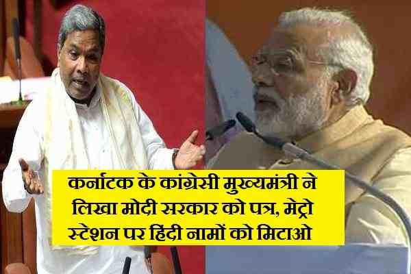 कांग्रेसी मुख्यमंत्री को हिंदी भाषा से इतनी नफरत, मोदी सरकार से कहा 'हिंदी नामों को मिटाओ'
