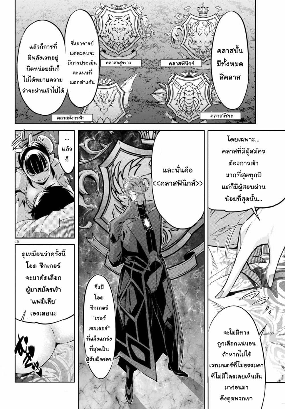 อ่านการ์ตูน Game obu Familia - Family Senki ตอนที่ 21 หน้าที่ 18