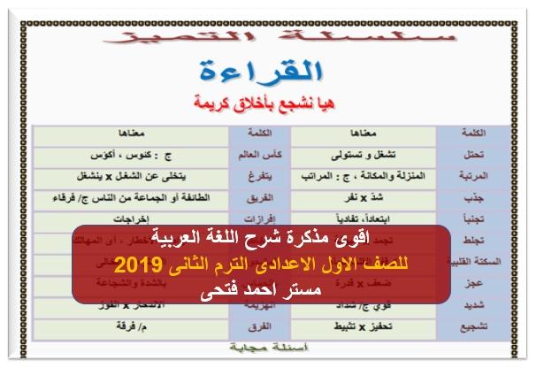مذكرة لغة عربية للصف الاول الاعدادي الترم الثانى 2019 مستر احمد فتحى