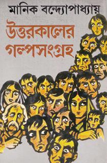 Uttorakaler Golpo Songroho by Manik Bandopadhyay