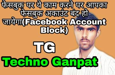 Facebook account will be block when you do this on Facebook