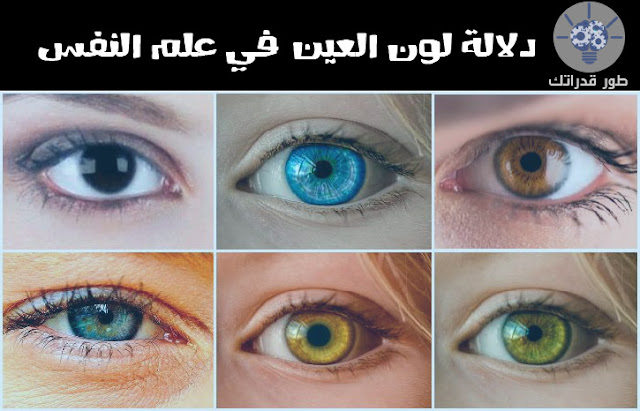 دلالة لون العين في علم النفس