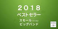 2018年のベストセラー商品 スモール・ビッグバンド カテゴリー