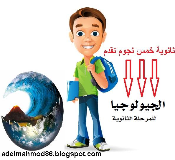 مراجعة الجيولوجيا - أ/ أحمد شفيق - الدرجة النهائية.