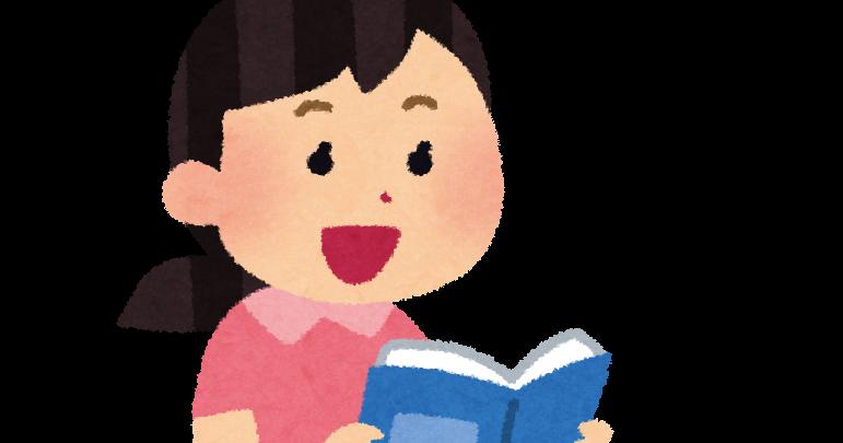 音読をしている子供のイラスト かわいいフリー素材集 いらすとや