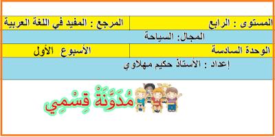 جذاذات المفيد المستوى الرابع اللغة العربية الوحدة السادسة