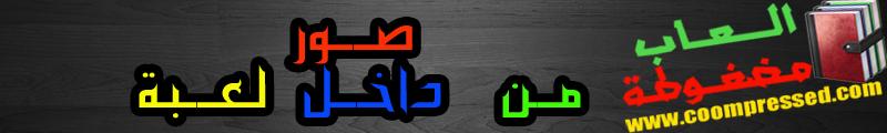 تحميل لعبة الأكشن والقتال والمغامرات     تحميل لعبة Devil May Cry 3 مضغوطة  لعبة الأكشن والقتال الرائعة Devil May Cry 3 مضغوطة بحجم 334 تحميل لعبة Devil May Cry مضغوطة - العاب كمبيوتر PC لعشاق الاكشن والاثاره اللعبه المعشوقه لدى الجميع Devil May Cry 3 نسخه ريباك مضغوطه  تحميل اللعبة الاسطورة ديفل ماي كراي Devil May Cry Special   تحميل العاب تحميل العاب pc + تحميل العاب pc تورنت + تحميل العاب pc كاملة + تحميل العاب pc برابط واحد مباشر pc تحميل العاب pc تورنت تحميل العاب pc كاملة تحميل العاب pc برابط واحد مباشر