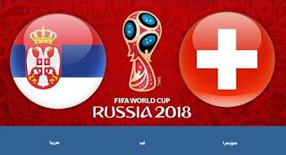 موعد وتوقيت مباراة صربيا وسويسرا الجمعة 22 / 6 / 2018  كأس العالم و القنوات الناقلة
