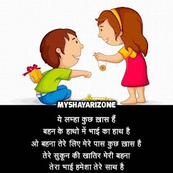 Best raksha bandhan sms picture image in hindi my shayari zone raksha bandhan shayari in hindi altavistaventures Choice Image